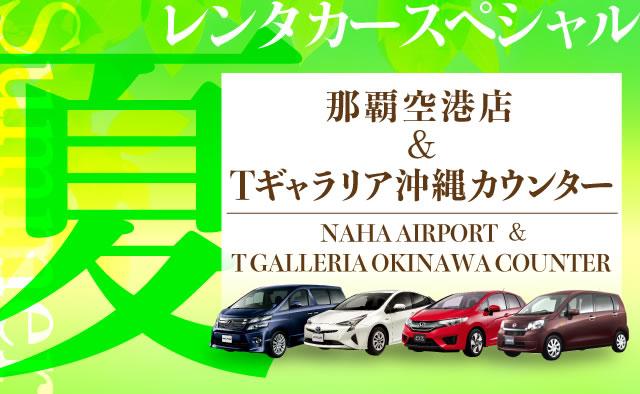 那覇空港店&Tギャラリア沖縄カウンター 夏のレンタカースペシャル