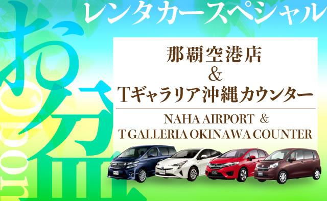 那覇空港店&Tギャラリア沖縄カウンター お盆休みのレンタカースペシャル