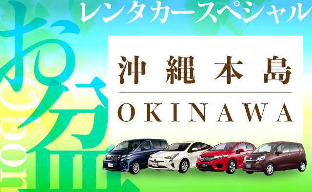 沖縄本島 お盆休みのレンタカースペシャル