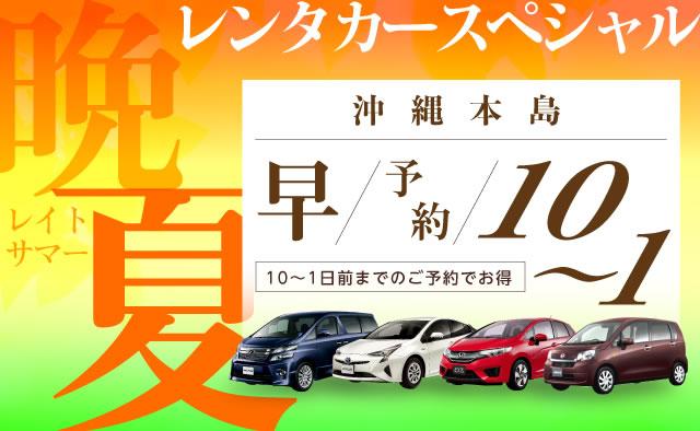 【早予約10-1】沖縄本島 レイトサマーのレンタカースペシャル