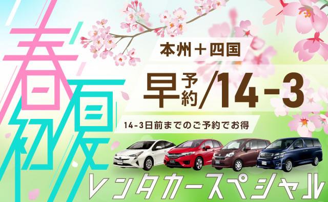 【早予約14-3】本州+四国 春・初夏のレンタカースペシャル