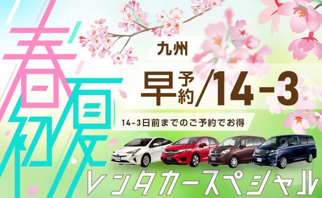 【早予約14-3】九州 春・初夏のレンタカースペシャル