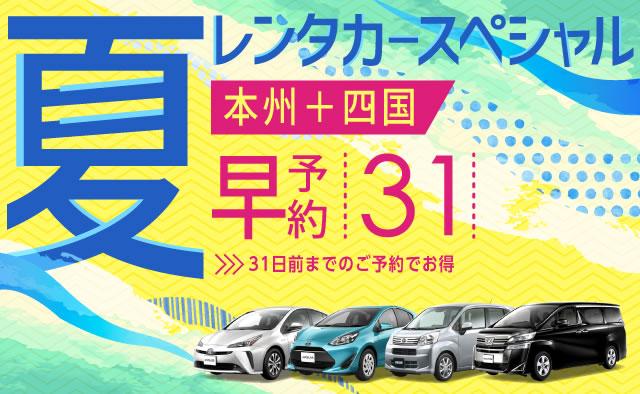 【早予約31】本州+四国 夏のレンタカースペシャル