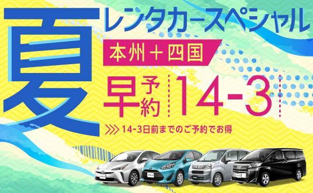 【早予約14-3】本州+四国 夏のレンタカースペシャル