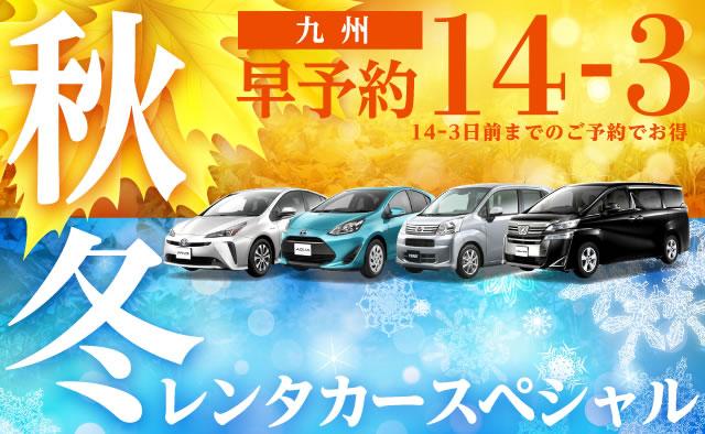 【早予約14-3】九州 秋冬のレンタカースペシャル