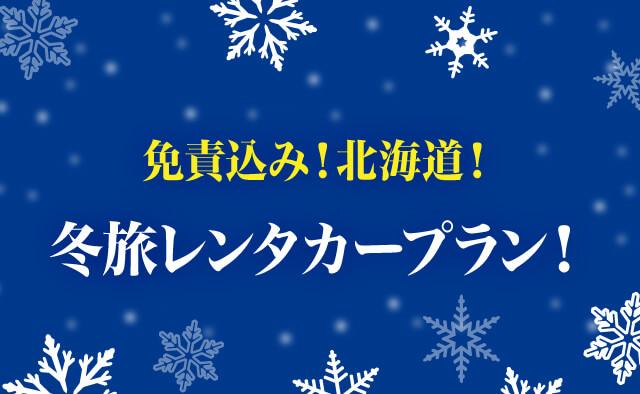 免責込み!北海道!冬旅レンタカープラン!