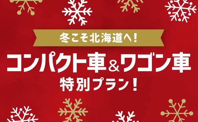 冬こそ北海道へ!コンパクト車&ワゴン車特別プラン!