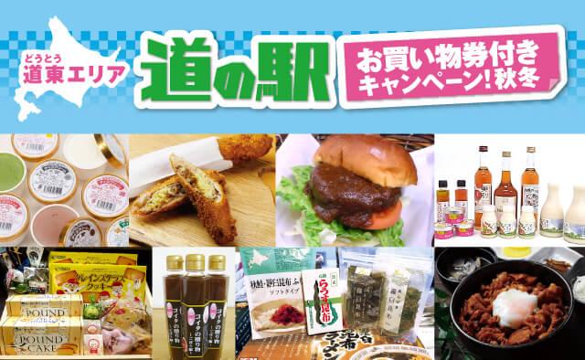 道東エリア道の駅お買い物券付きキャンペーン ! 秋冬