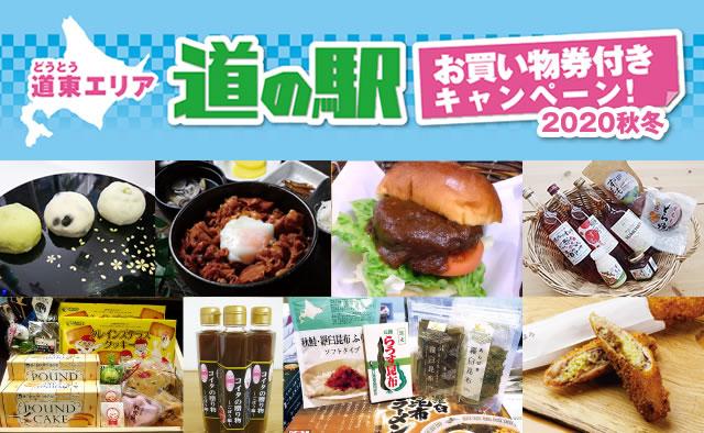 道東エリア道の駅お買い物券付きキャンペーン ! 2020秋冬