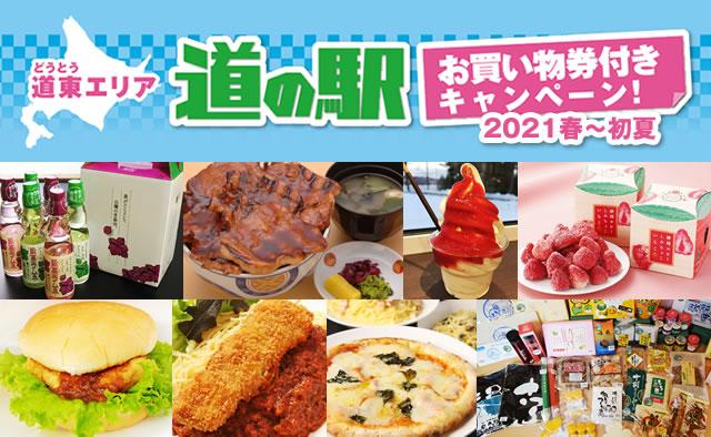 道東エリア 道の駅お買い物券付きキャンペーン ! 2021春~初夏