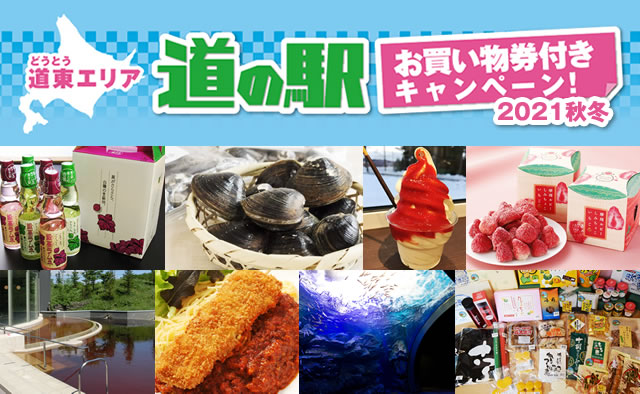 道東エリア 道の駅お買い物券付きキャンペーン ! 2021秋冬