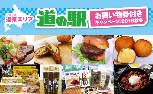 道東エリア 道の駅お買物券付きキャンペーン!2018秋冬