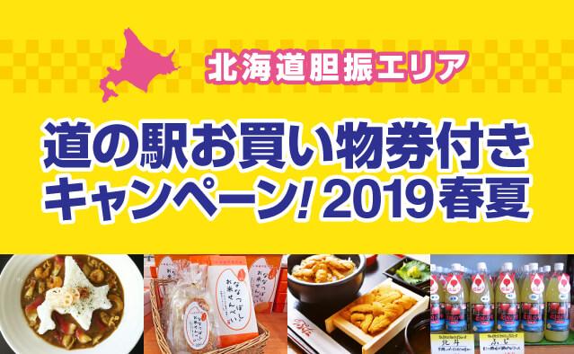 胆振エリア道の駅お買い物券付きキャンペーン!2019春夏