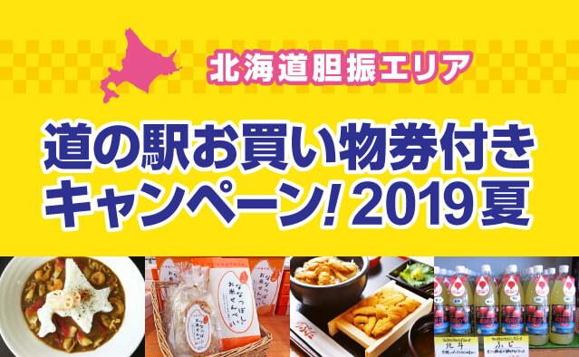 胆振エリア 道の駅お買い物券付きキャンペーン ! 2019夏