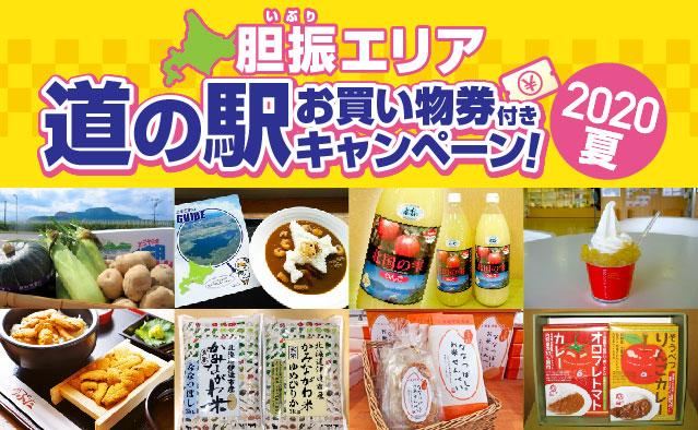 胆振エリア 道の駅お買い物券付きキャンペーン ! 2020夏
