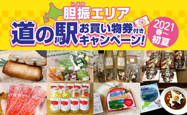 胆振エリア 道の駅お買い物券付きキャンペーン ! 2021春~初夏