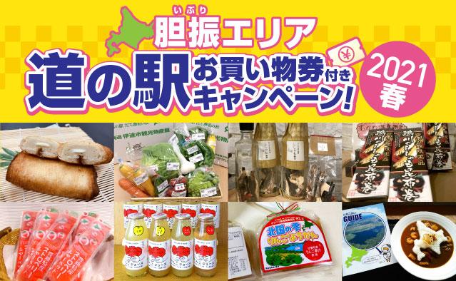 胆振エリア 道の駅お買い物券付きキャンペーン ! 2021春
