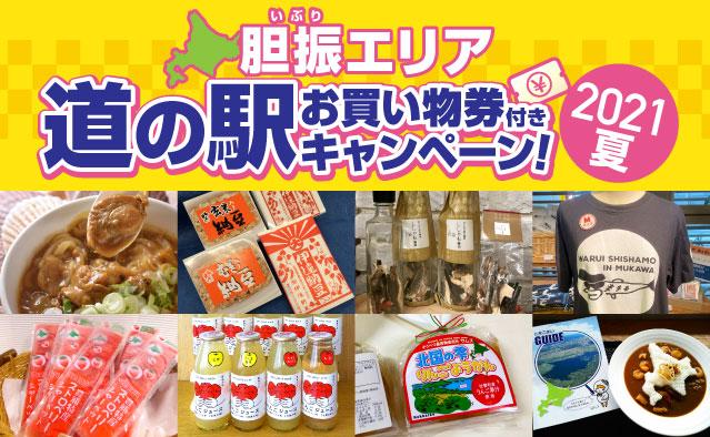 胆振エリア 道の駅お買い物券付きキャンペーン ! 2021夏
