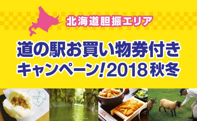 胆振エリア道の駅お買い物券付きキャンペーン!2018秋冬