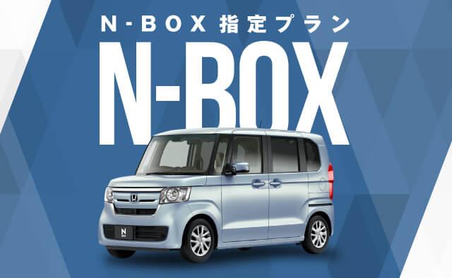 N-BOX指定プラン