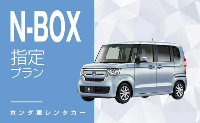 N-BOX指定プラン(2019年4~9月)