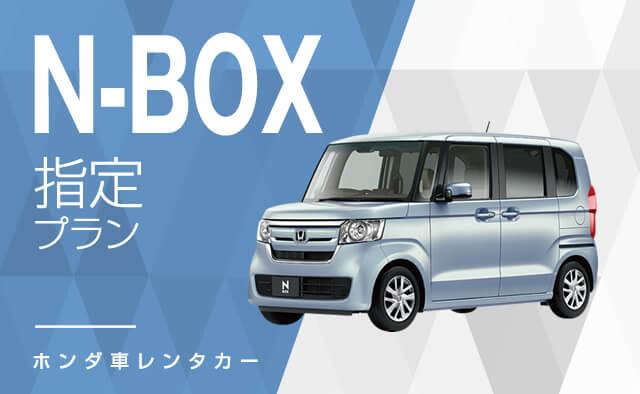 N-BOX指定プラン(2019年10月~2020年3月)