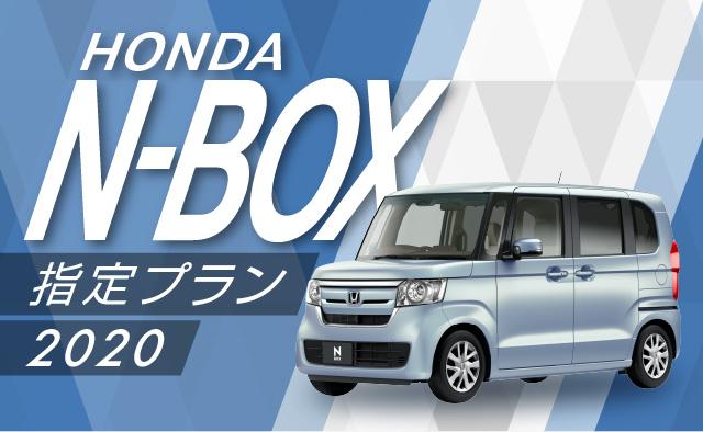 N-BOX指定プラン2020