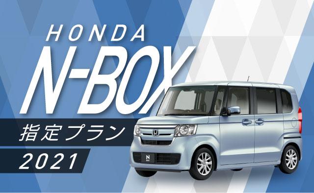 N-BOX指定プラン2021