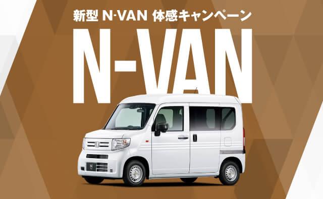新型N-VAN 体感キャンペーン