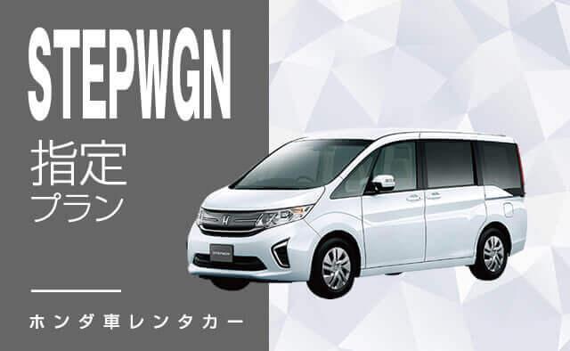 ステップワゴン指定プラン(2019年4~9月)