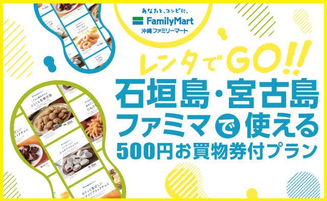 レンタでGO!石垣島・宮古島ファミマで使える500円お買物券付プラン