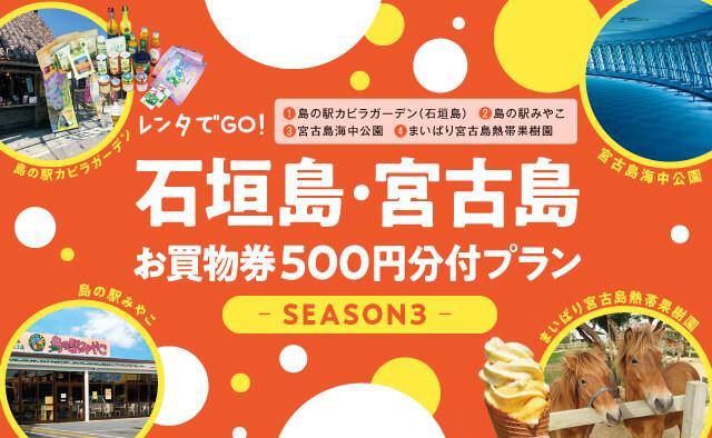 レンタでGO ! 石垣島・宮古島お買物券500円分付きプラン SEASON3