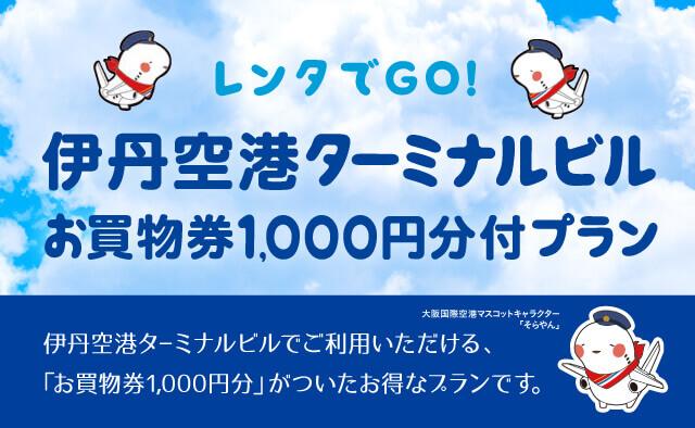 レンタでGO!伊丹空港ターミナルビルお買物券1000円分付プラン