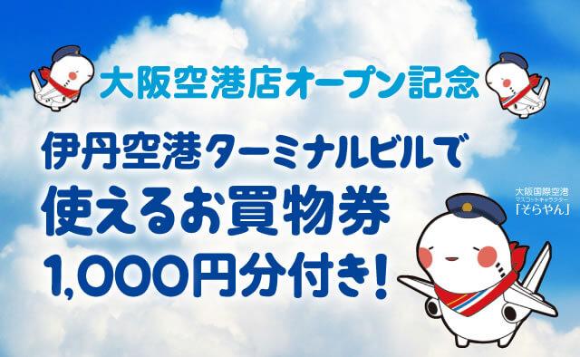 大阪空港レンタカーステーションオープン記念!伊丹空港ビルで使えるお買物券1000円分付き!