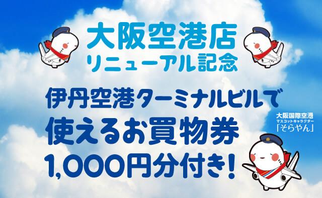 大阪空港店リニューアル記念 ! 伊丹空港ターミナルビルで使えるお買物券1000円分付き!