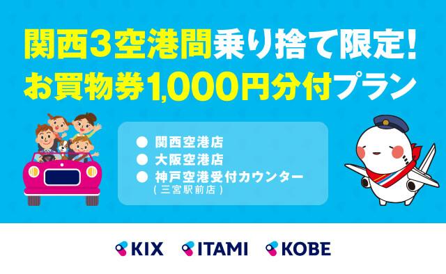 レンタでGO!関西3空港間 乗り捨て限定!お買物券1000円分付プラン