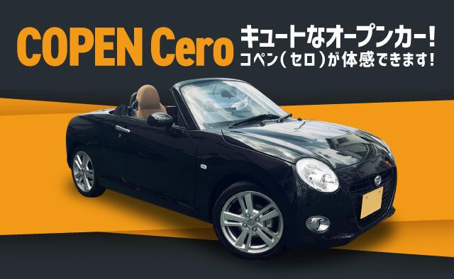 キュートなオープンカー!コペン(セロ)が体感できます!