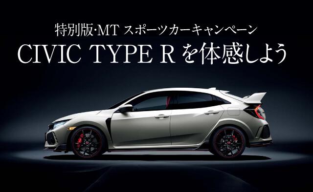 特別版・MTスポーツカーキャンペーン CIVIC TYPE Rを体感しよう