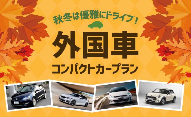 秋冬は優雅にドライブ!外国車コンパクトカープラン