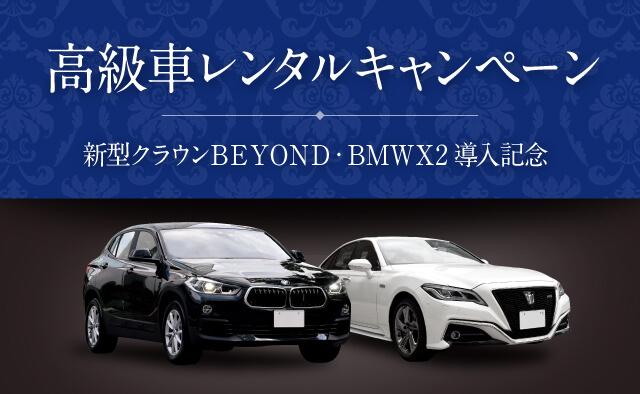 高級車レンタルキャンペーン 新型クラウンBEYOND・BMWX2導入記念