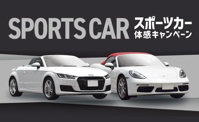 スポーツカー体感キャンペーン