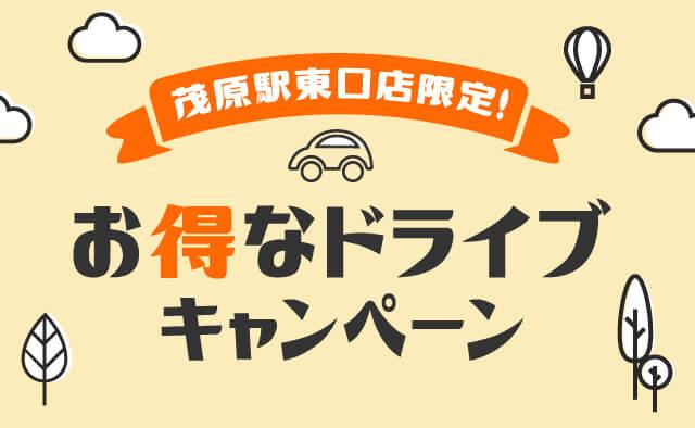 茂原駅東口店限定!お得なドライブキャンペーン!