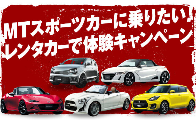MTスポーツカーに乗りたい!レンタカーで体験キャンペーン