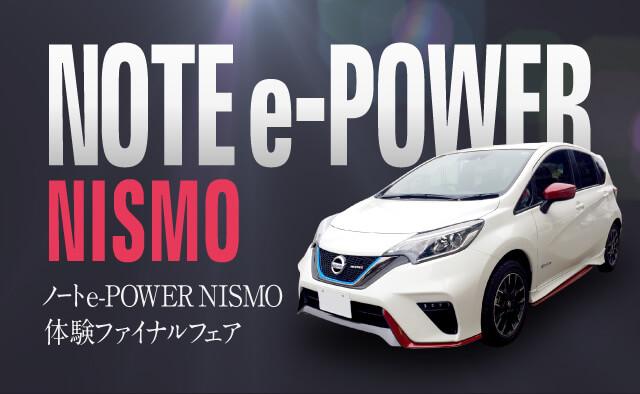 ノートe-POWER NISMO 体験ファイナルフェア
