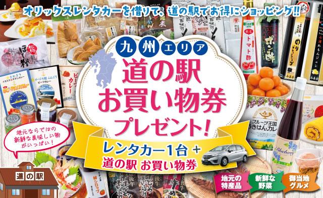 【九州限定】道の駅お買い物券付きキャンペーン ! 2021年夏