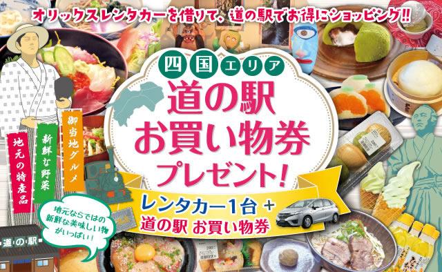【四国限定】道の駅お買い物券付きキャンペーン ! 2021年秋冬