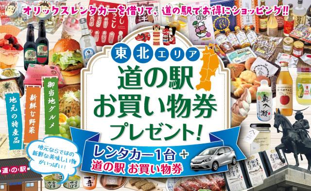 【東北限定】道の駅お買い物券付きキャンペーン ! 2021年夏