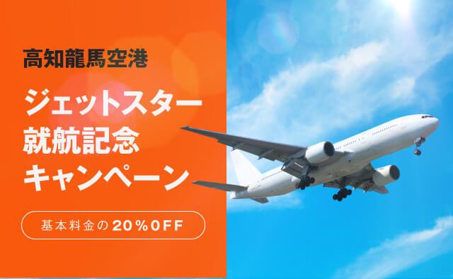 高知龍馬空港ジェットスター就航記念キャンペーン