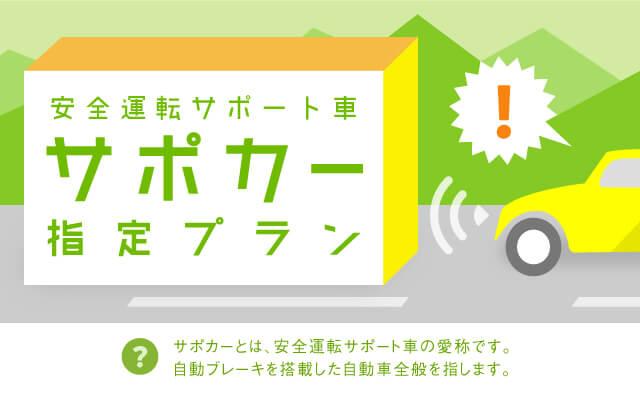 サポカー(安全運転サポート車)指定プラン