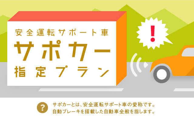 サポカー(安全運転サポート車)指定プラン(2019年4~9月)